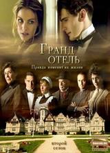 Фильм Гранд Отель 2 сезон все серии (2012)