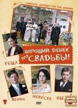Фильм Хорошая погода для свадьбы (2012)