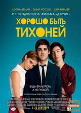 Фильм Хорошо быть тихоней (2012)