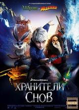 Фильм Хранители снов (2012)