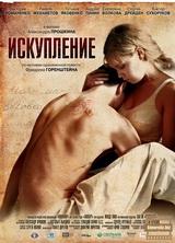 Фильм Искупление (2012)