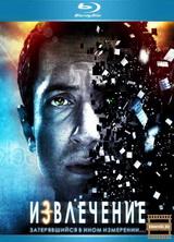 Фильм Извлечение (2012)