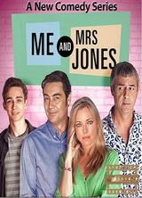 Фильм Я и Миссис Джонс 1 сезон все серии (2012)