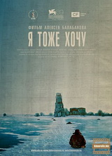 Фильм Я тоже хочу (2012)