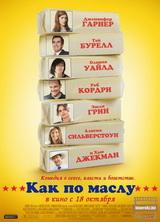 Фильм Как по маслу (2011)