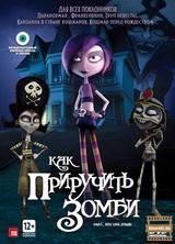 Фильм Как приручить зомби (2011)