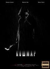 Фильм Кошмар (2012) (2012)