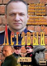 Фильм Легавый (2012)