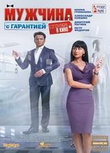 Фильм Любовь не по размеру (2012)