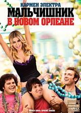 Фильм Мальчишник в Новом Орлеане (2011)