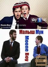 Фильм Малыш Мун 1 сезон все серии (2012)