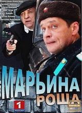 Фильм Марьина роща (2012)