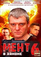 Фильм Мент в законе 6 (2012)