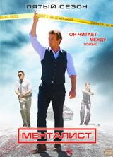 Фильм Менталист 5 сезон все серии (2012)