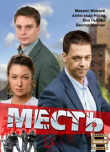 Фильм Месть (2011)