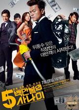Фильм Миллионер в бегах (2012)