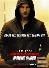 Фильм Миссия невыполнима: Протокол Фантом (2011)