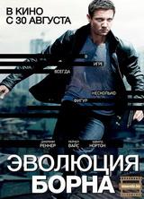 Фильм Наследие Борна (2012)