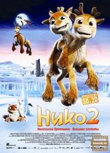 Фильм Нико 2 (2012)