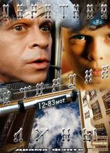 Фильм Обратная сторона Луны (2012)