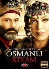 Фильм Однажды в Османской империи: Смута 1 сезон все серии (2012)