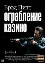 Фильм Ограбление казино (2012)