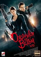 Фильм Охотники на ведьм (2013)