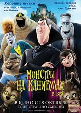 Фильм Отель «Трансильвания» 3D (2012)