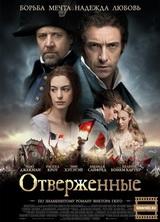 Фильм Отверженные (2012)