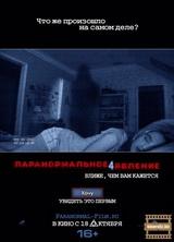 Фильм Паранормальное явление 4 (2012)