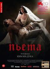 Фильм Пьета (2012)