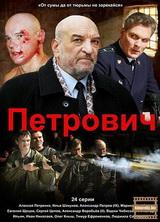 Фильм Петрович (2013)