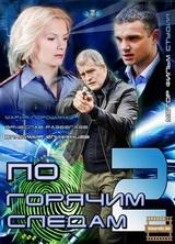 Фильм По горячим следам 2 (2012)