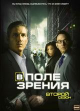 Фильм Подозреваемые 2 сезон все серии (2012)