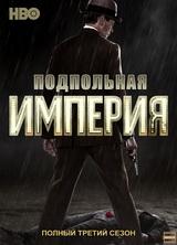 Фильм Подпольная Империя 3 сезон все серии (2012)