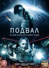 Фильм Подвал (2012)
