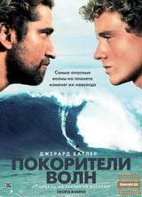 Фильм Покорители волн (2012)