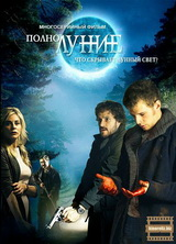 Фильм Полнолуние 1 сезон все серии (2012)