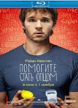 Фильм Помогите стать отцом (2012)