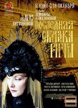 Фильм Последняя сказка Риты (2012)