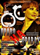 Фильм Право на правду (2012)