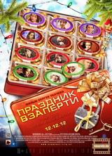 Фильм Праздник взаперти (2012)