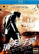 Фильм Призрачные пули (2012)