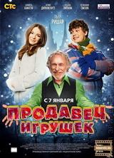 Фильм Продавец игрушек (2012)