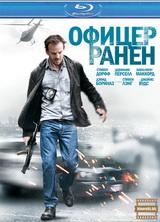 Фильм Ранен полицейский (2012)