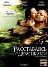 Фильм Расставаясь с девушками (2012)