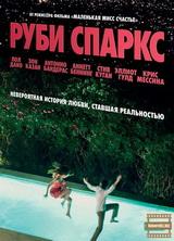 Фильм Руби Спаркс (2012)