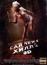 Фильм Сайлент Хилл 2 (2012)