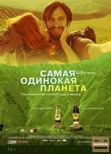Фильм Самая одинокая планета (2011)