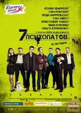 Фильм Семь психопатов (2012)